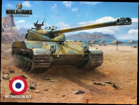 World of Tanks ~ Bat.Chat 25t ~ Лёгкая наркомания.