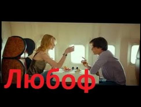 Фильм Любовь напрокат (2014) смотреть онлайн