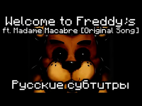 [RUS Sub / ♫] Welcome to Freddy's [FNaF / Five Nights at Freddy's / 60FPS]