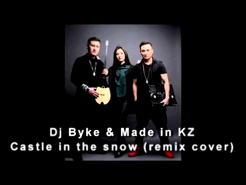 Dj Byke & Made in KZ-Castle in the snow (remix cover)