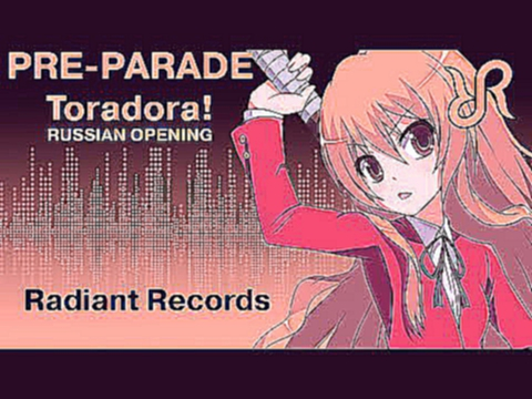 [Arietta & Nika Lenina] Pre-Parade {RUSSIAN cover by Radiant Records} / Toradora!