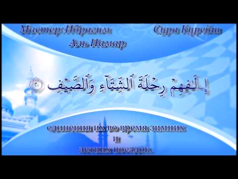 106. Surat Quraysh with Russian Language Translation (Сура Курейш) سورة قريش باللغة الروسية