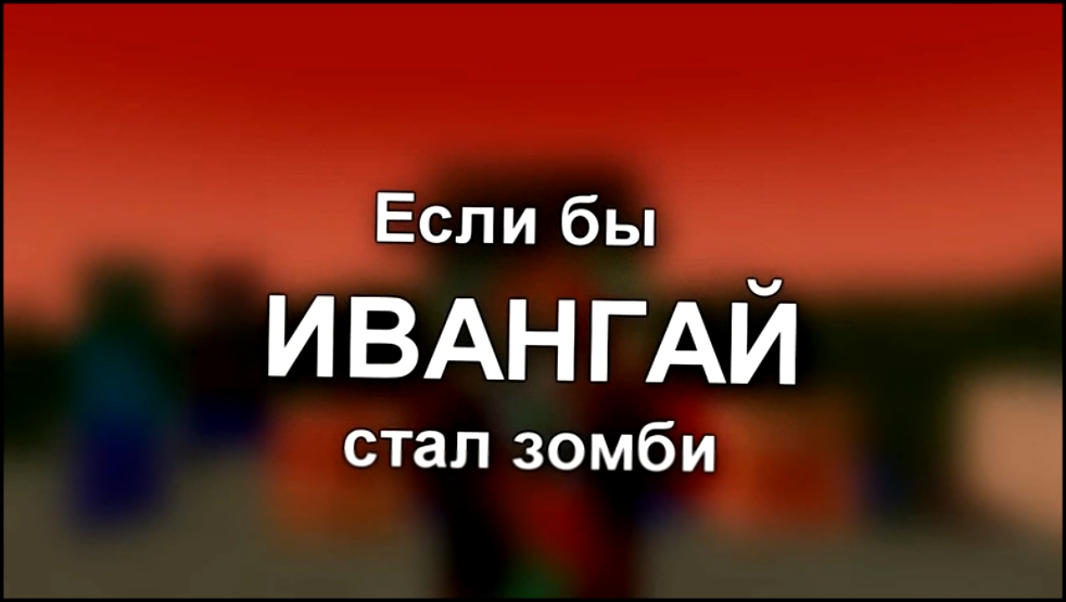 Если бы ИВАНГАЙ стал ЗОМБИ - Minecraft Machinima