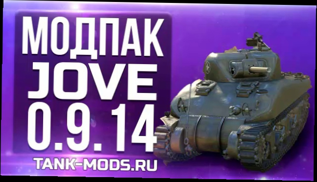 Моды от Джова 0.9.14 Расширенная версия Модпак Jove для World of Tanks 0 9 14 от 01.04.2016