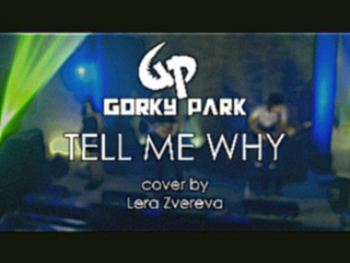 Gorky Park - Tell Me Why (cover by Lera Zvereva)