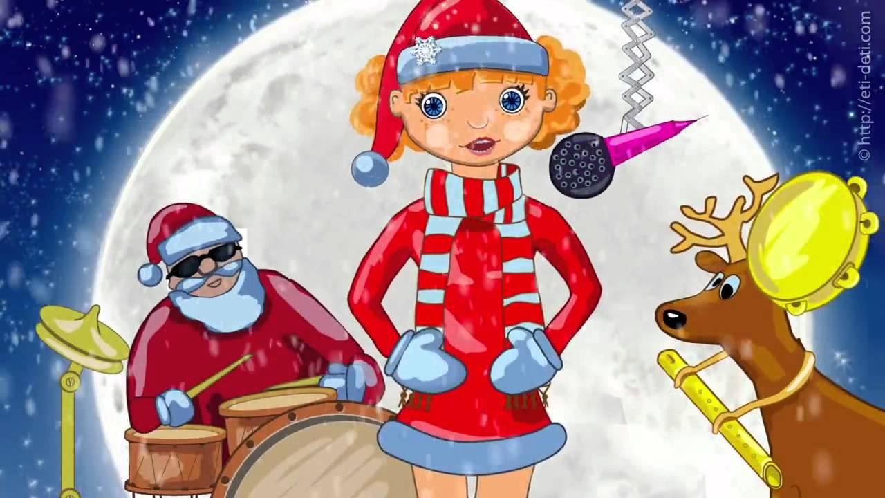Смотреть песенки детские про новый год