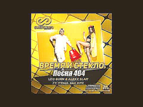Время И Стекло – Песня 404 (Leo Burn & Alexx Slam ft T'Paul Sax Rmx)