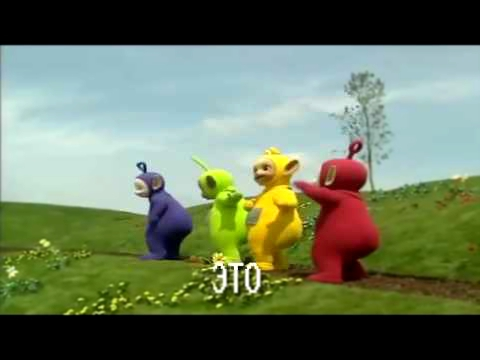 Пика - Патимейкер Teletubbies version #2