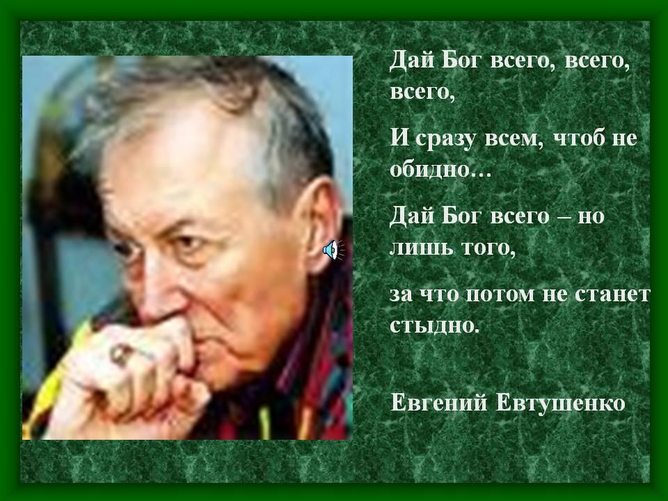 Бабий яр стихотворение евгения евтушенко