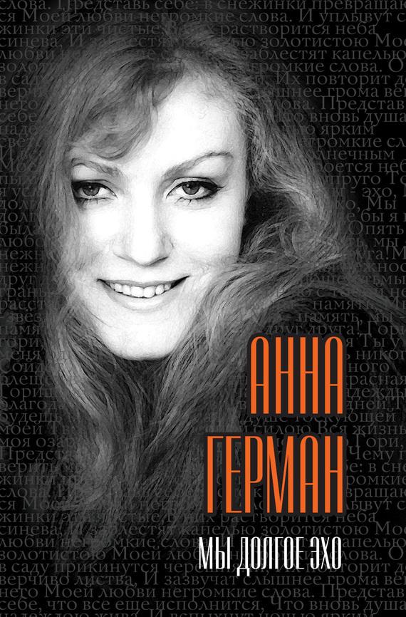 Эхо любви скачать книгу анны герман: скачать бесплатно fb2, txt.