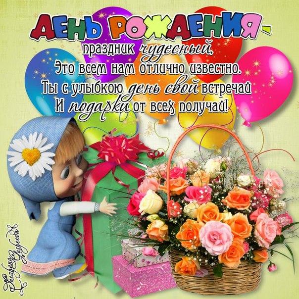Поздравления родителей с днём рождения дочери открытки