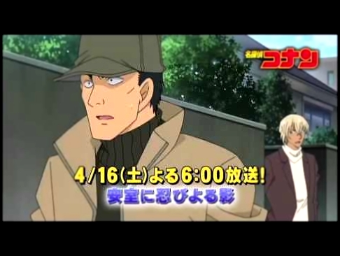 Detective Conan ep 813 preview - Bourbon