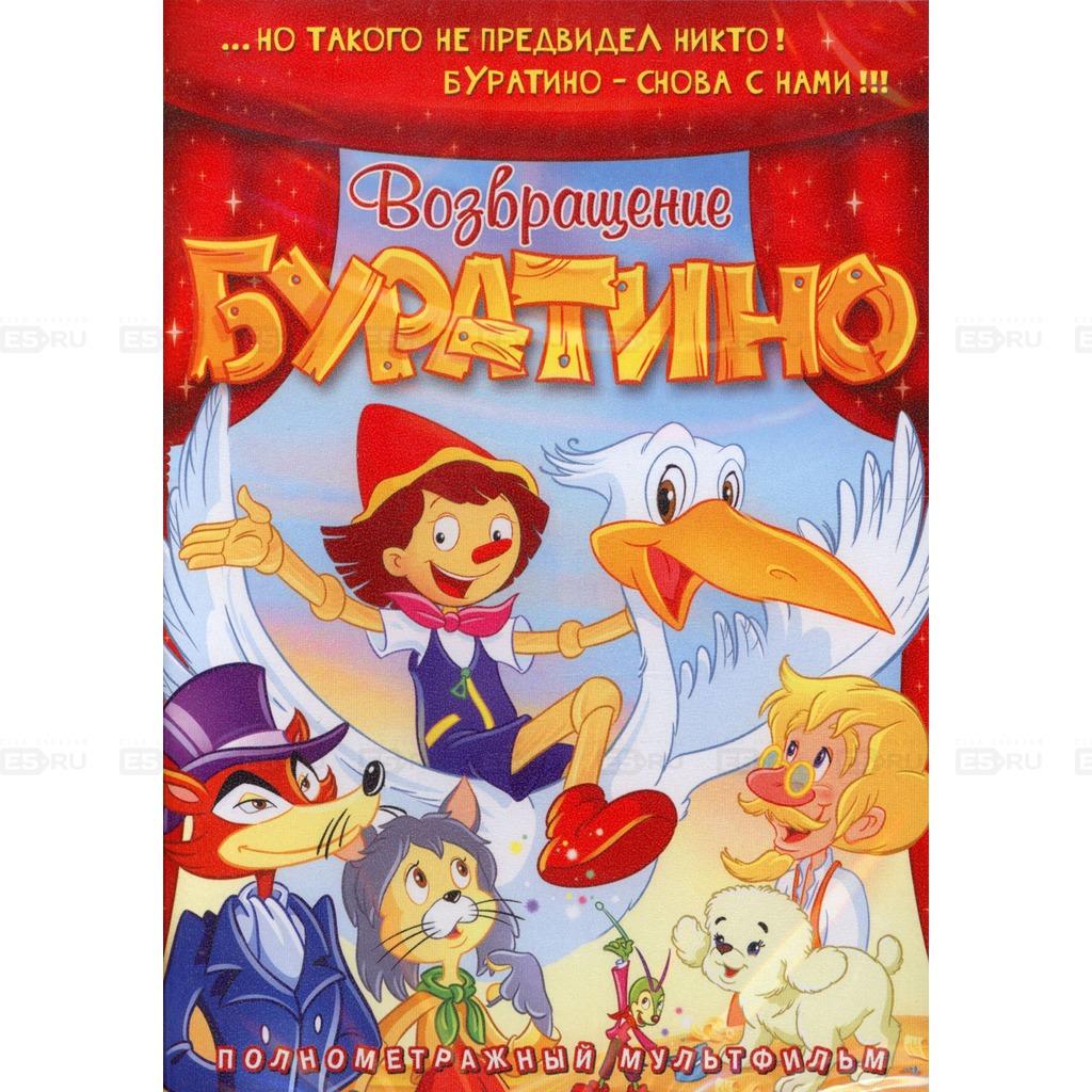 Смотреть мультик бесплатно пиноккио 22 фотография