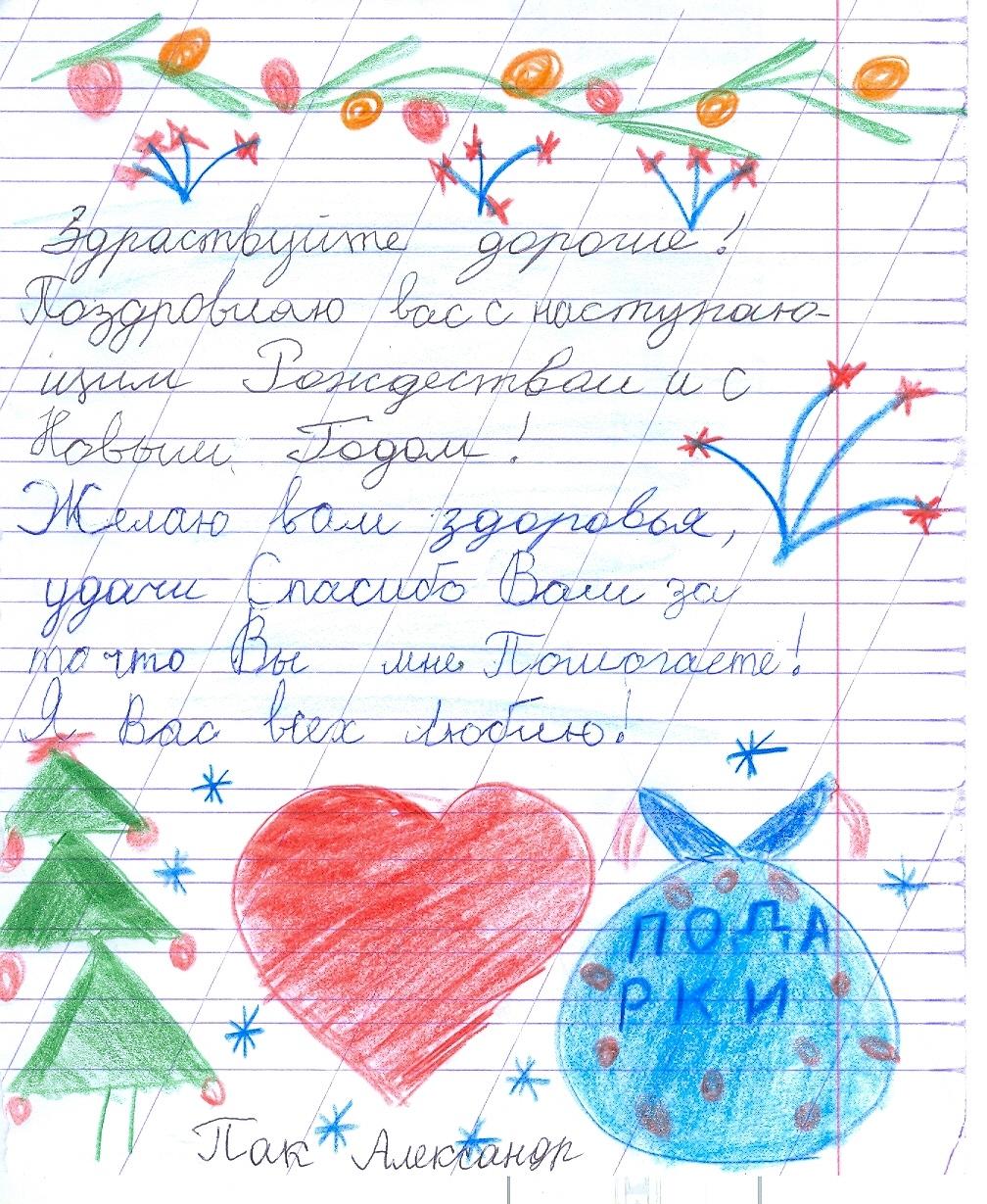 Письмо другу на новый год на английском