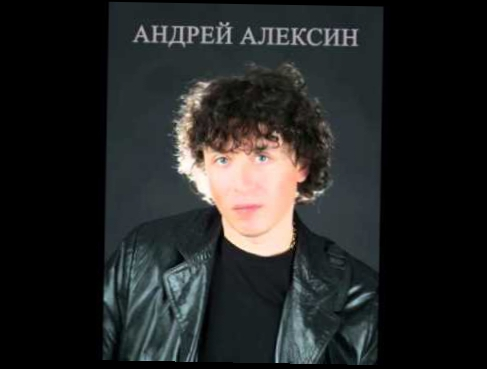 aleksin-shalavi-slova