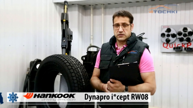 Зимняя шина Hankook DynaPro i*cept RW08. Шины и диски 4точки - Wheels & Tyres 4tochki