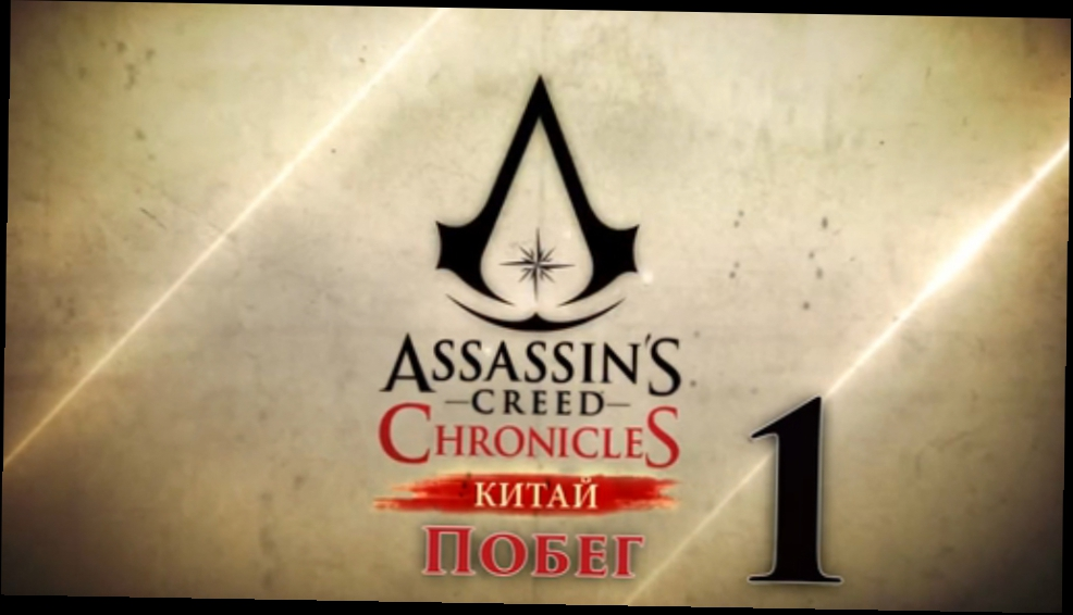 Прохождение Assassin's Creed Chronicles China [HD¦PC] - Часть 1