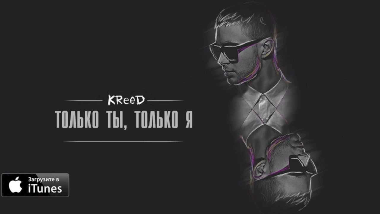 Kreed только ты, только я (new премьера песни )new youtube.