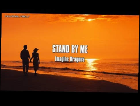 Imagine Dragons - Stand By Me with Lyrics