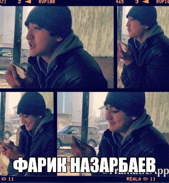 Фарик назарбаев по простому скачать песню.