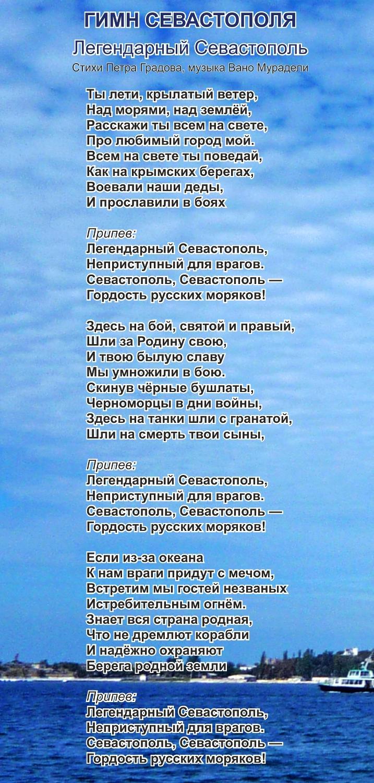 О севастополе стих