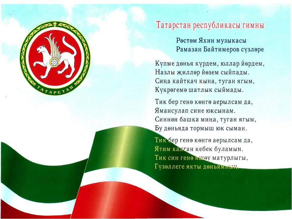 песни о маме на татарском языке слушать