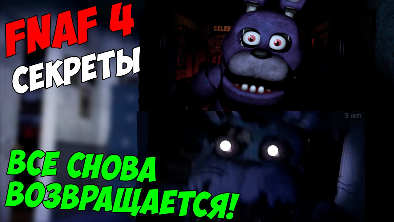 Песня golden freddy на русском! Youtube.