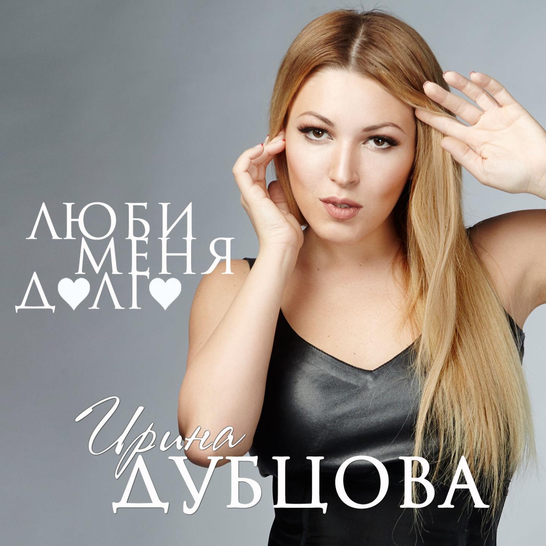 Люби меня долго ирина дубцова & антон азаров текст песни и стихи.