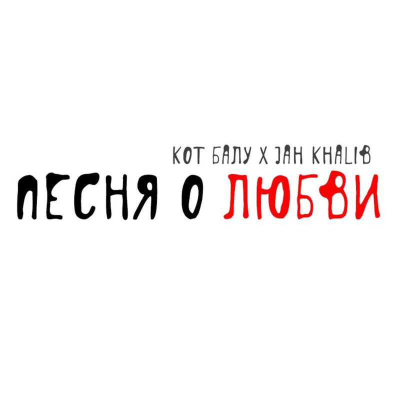 Jah khalib песня о любви (feat. Кот балу) youtube.