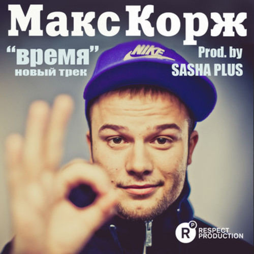 МАКС КОРЖ - ВРЕМЯ (Prod. by Sasha Plus)