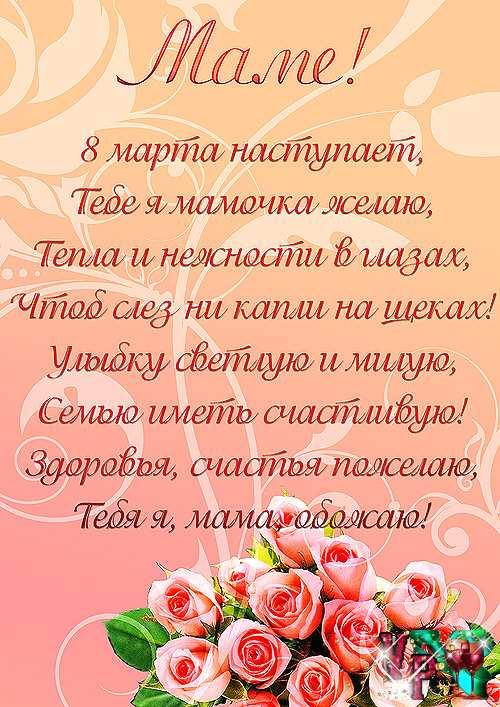 Поздравление маму с восьмым марта
