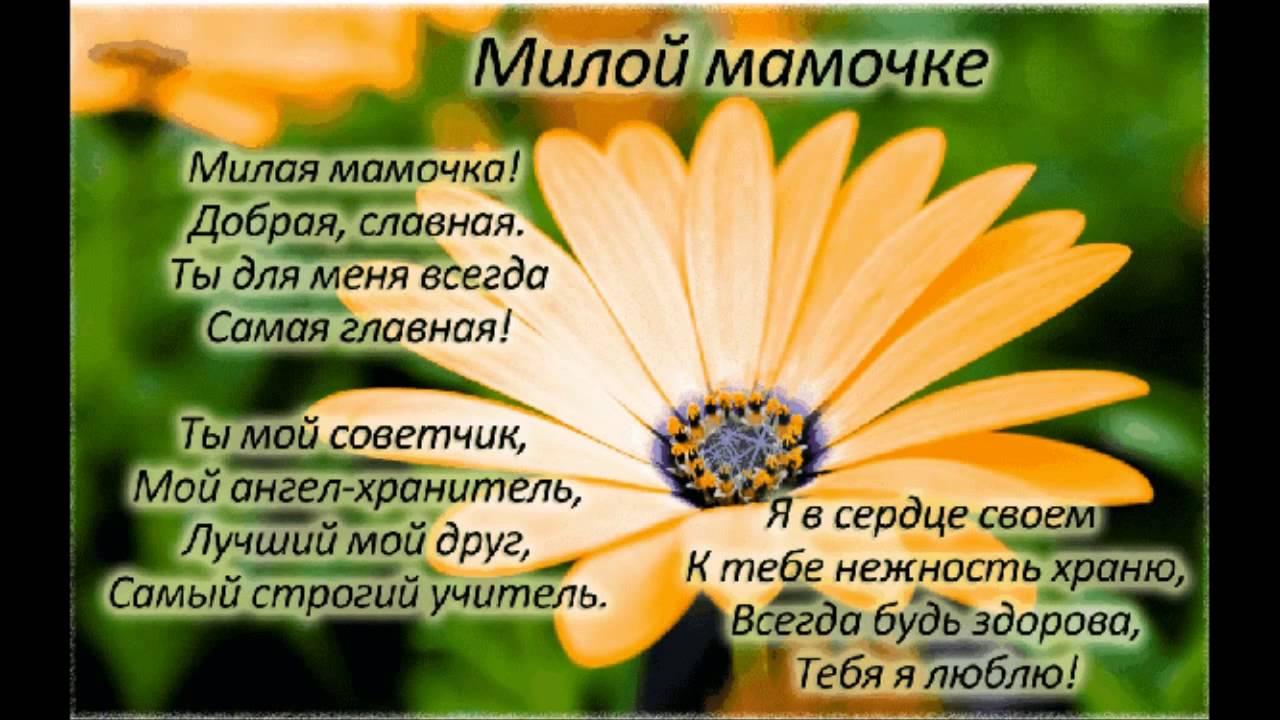Поздравления для всех мам на свете 377