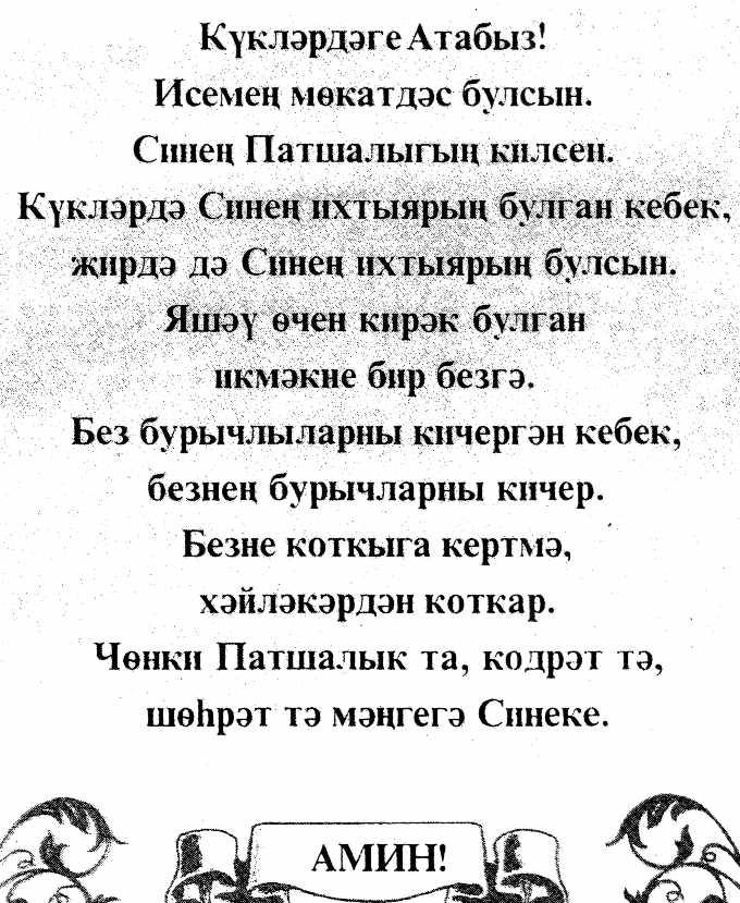 Молитва для беременных на татарском языке 9
