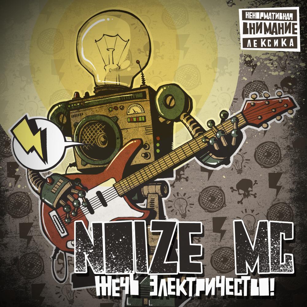 Рэп офиц альбом: скачать noize mc жечь электричество! (бесплатно.