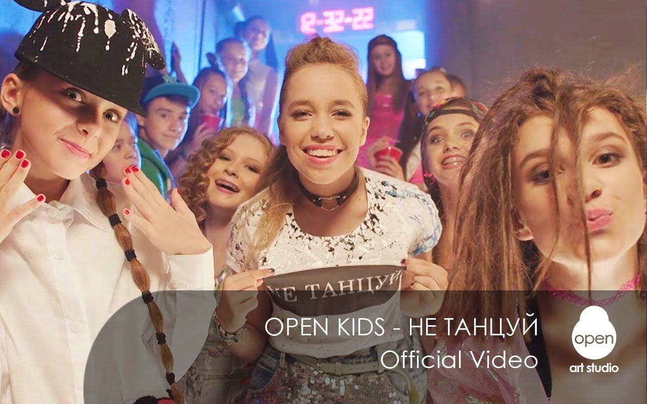 Open kids не танцуй! | open kids.
