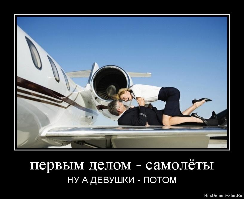 скачать первым делом самолеты
