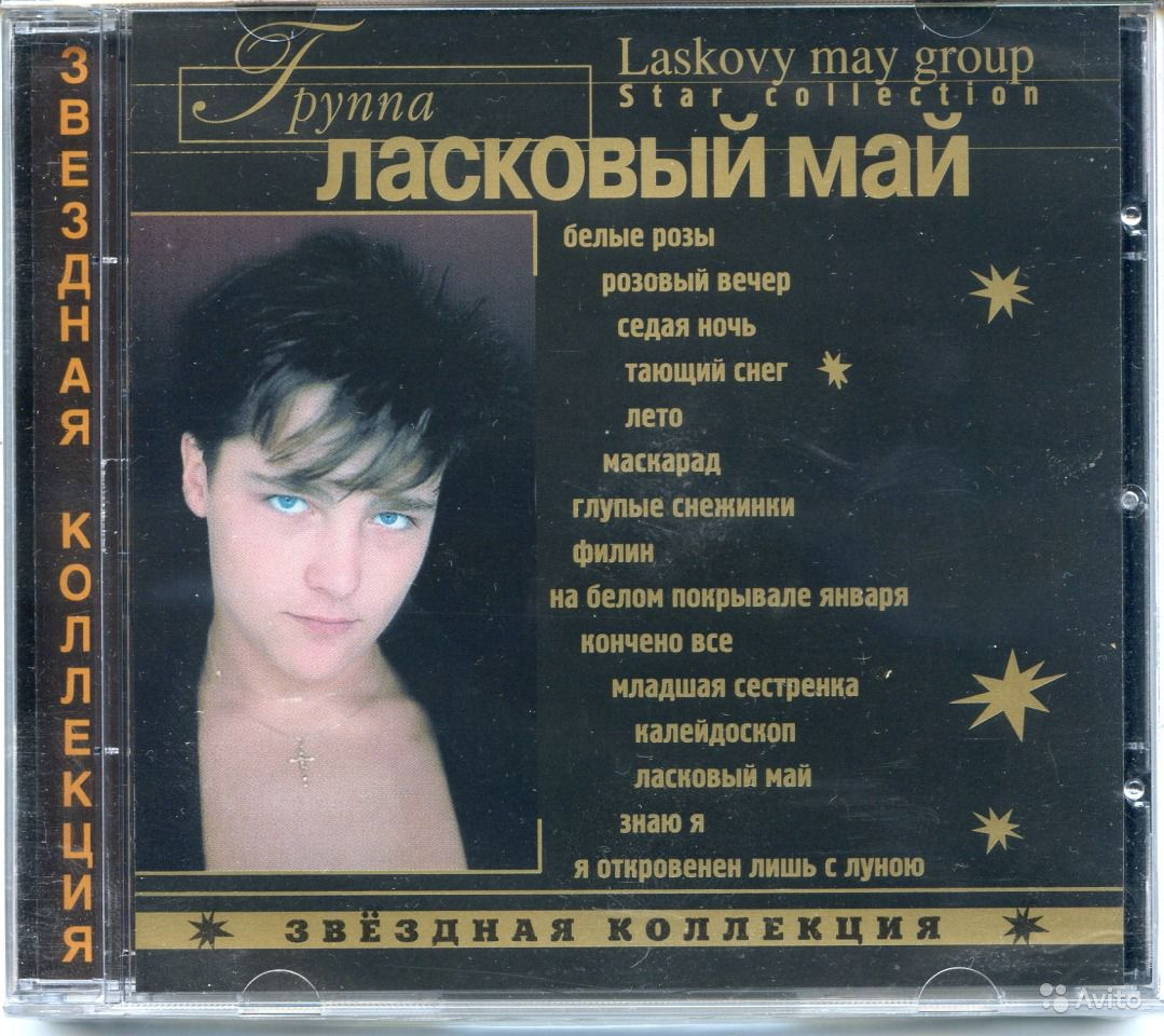 http://xn--80aaleqhbkbz7ak6l.xn--p1ai/uploads/images/p/e/s/pesni_80_90_ih_laskovij_maj_sedaja_noch.jpg