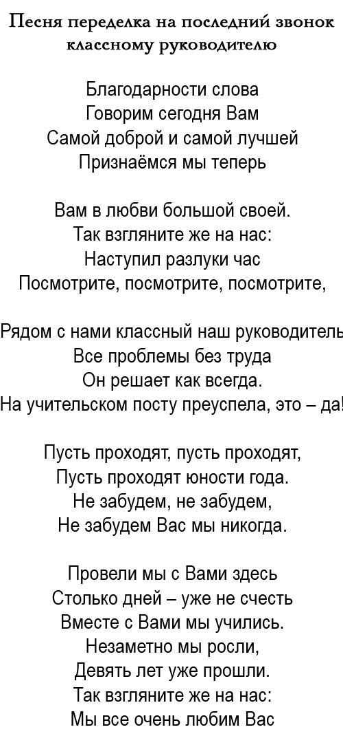 Песня про класс
