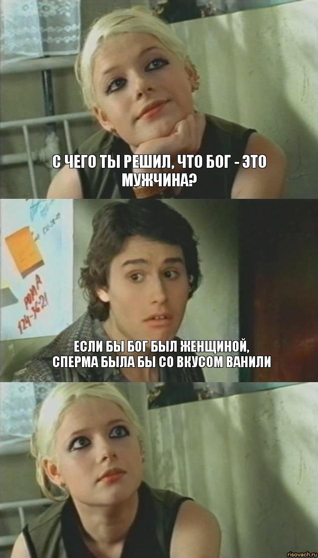 Песня про Настю и Вадима - А я смотрю на тебя