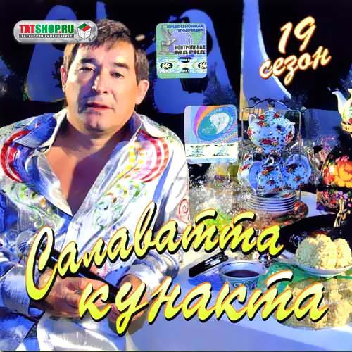 Скачать Вадим Захаров – Кайтчы иркэм, кайтчы яныма и