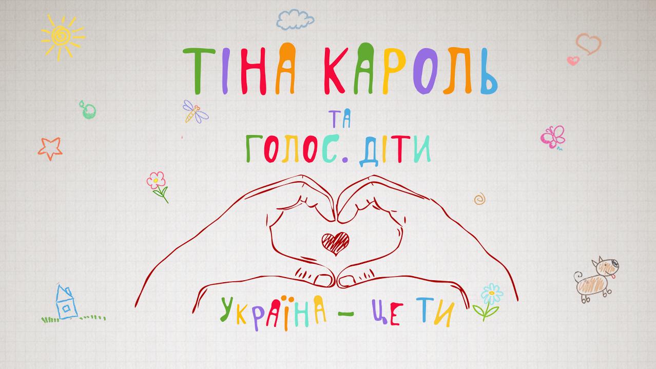 слушать песню україна це ти