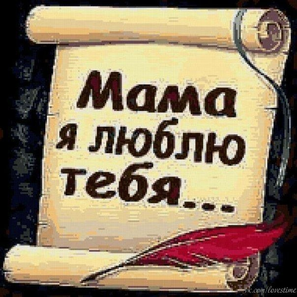 картинки мама я тебя очень люблю