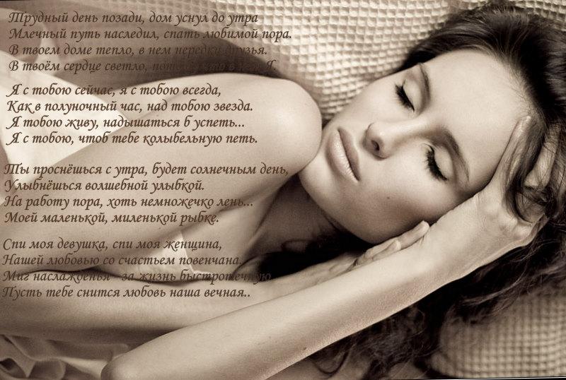 Стих для спящей девушки