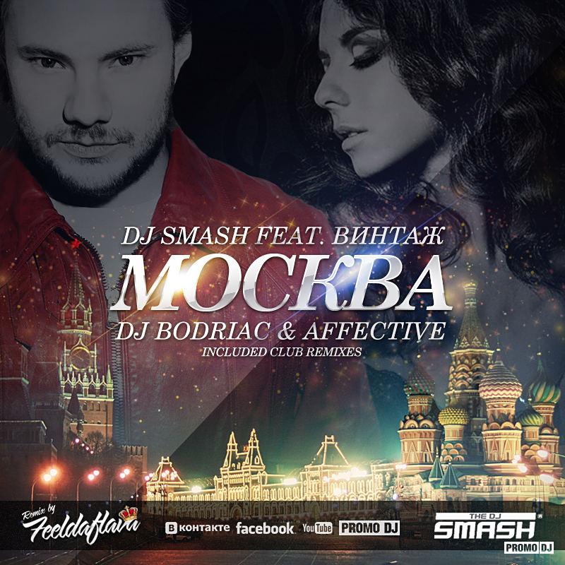Скачать smash feat. Винтаж 3 желания клип бесплатно.